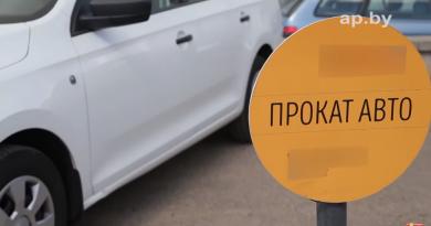 Как взять авто на прокат: репортаж Автопанорамы