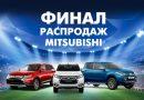 Бриллианты японского автопрома со скидкой до 8000 рублей. Финал распродаж Mitsubishi!