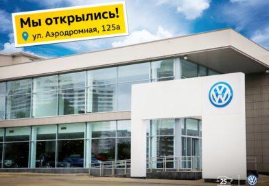 Volkswagen открыл пятый автоцентр в самом сердце Минска!